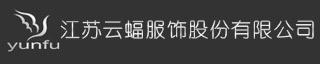 江蘇云蝠服飾股份有限公司